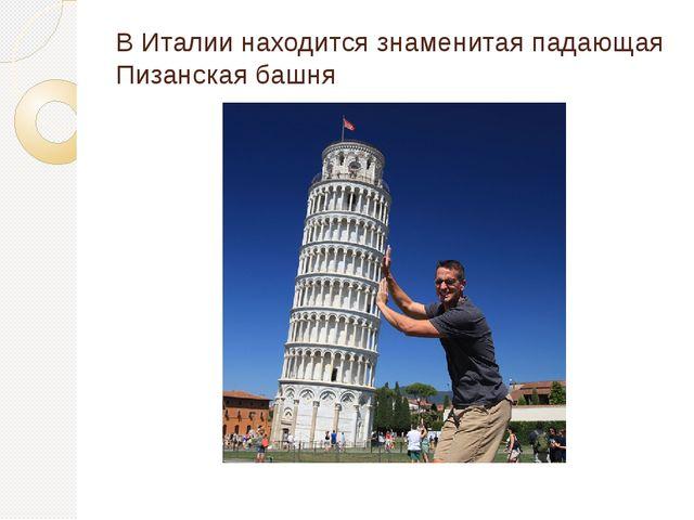 В Италии находится знаменитая падающая Пизанская башня