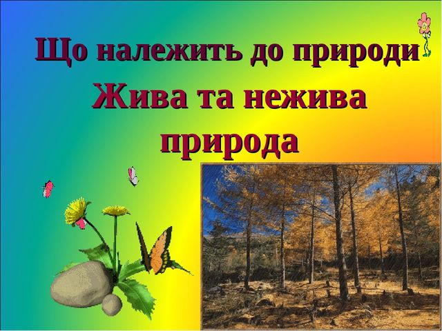 Що належить до природи Жива та нежива природа