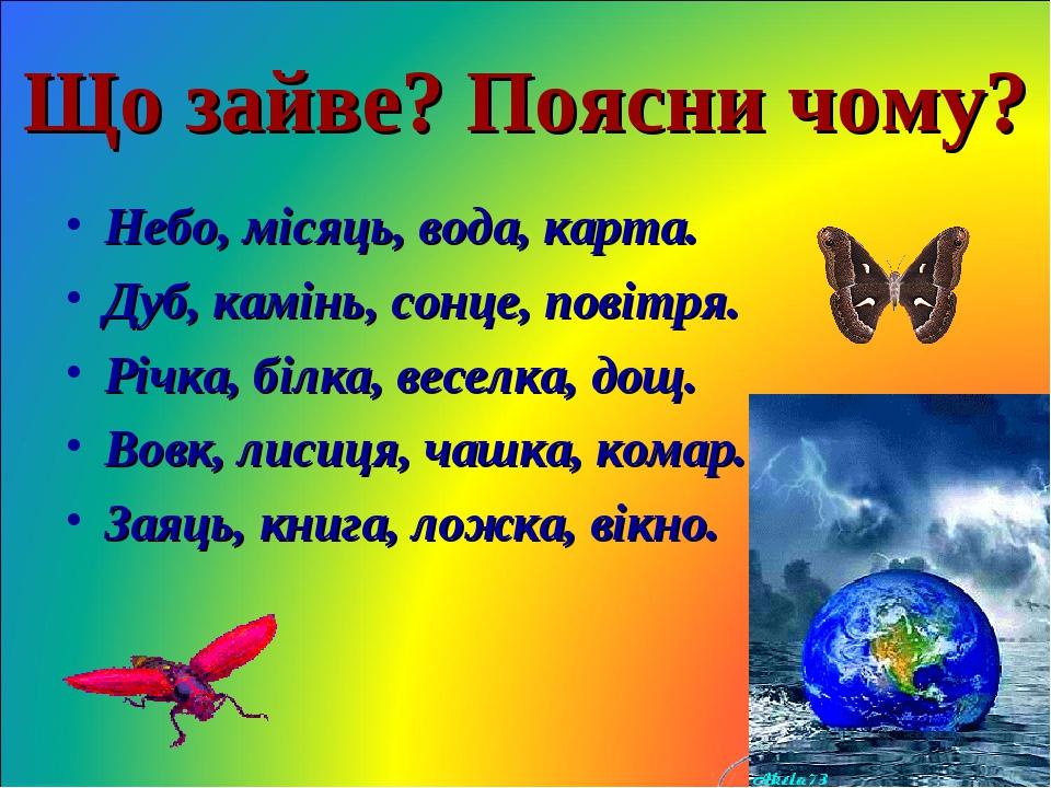Що зайве? Поясни чому? Небо, місяць, вода, карта. Дуб, камінь, сонце, повітря...