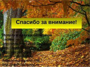 Спасибо за внимание! Использованные интернет сайты: http://www.freeoboi.ru ht