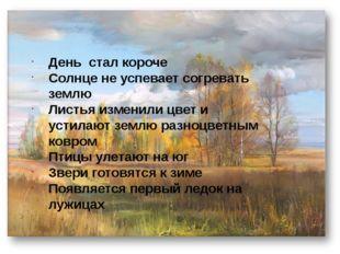 День стал короче Солнце не успевает согревать землю Листья изменили цвет и у