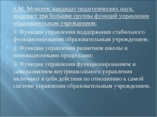 А.М. Моисеев, кандидат педагогических наук, выделяет три большие группы функ