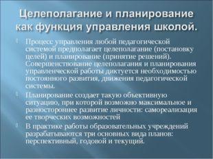 Процесс управления любой педагогической системой предполагает целеполагание (