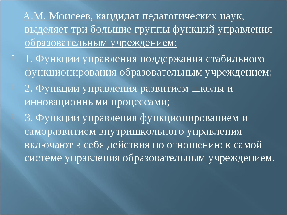 А.М. Моисеев, кандидат педагогических наук, выделяет три большие группы функ...