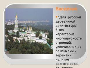 """Введение """"Для русской деревянной архитектуры была характерна многоярусность с"""