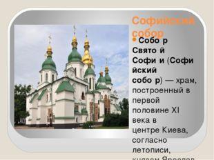 Софийский собор Собо́р Свято́й Софи́и(Софи́йский собо́р)— храм, построенный