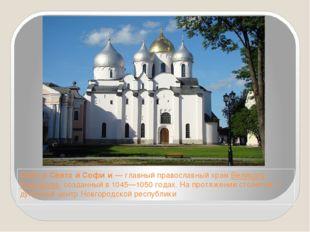 Собо́р Свято́й Софи́и— главный православный храмВеликого Новгорода, созданн