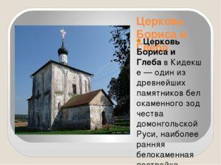 Церковь Бориса и Глеба Церковь Бориса и ГлебавКидекше— один из древнейших