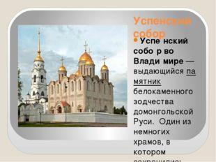 Успенский собор Успе́нский собо́р во Влади́мире— выдающийсяпамятник белокам