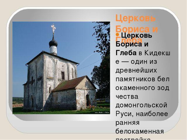 Церковь Бориса и Глеба Церковь Бориса и ГлебавКидекше— один из древнейших...