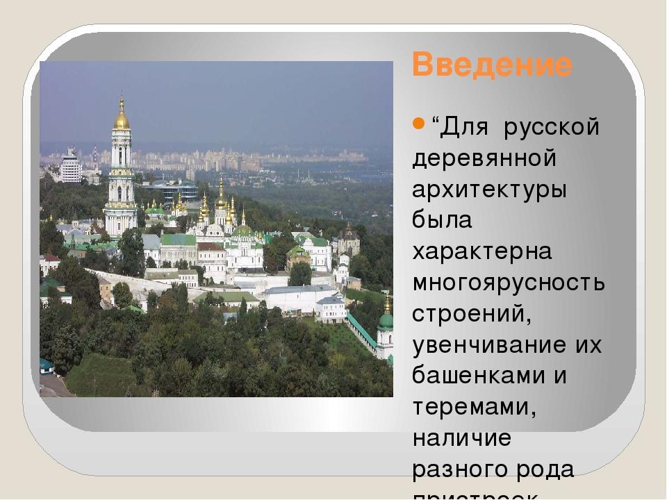 """Введение """"Для русской деревянной архитектуры была характерна многоярусность с..."""