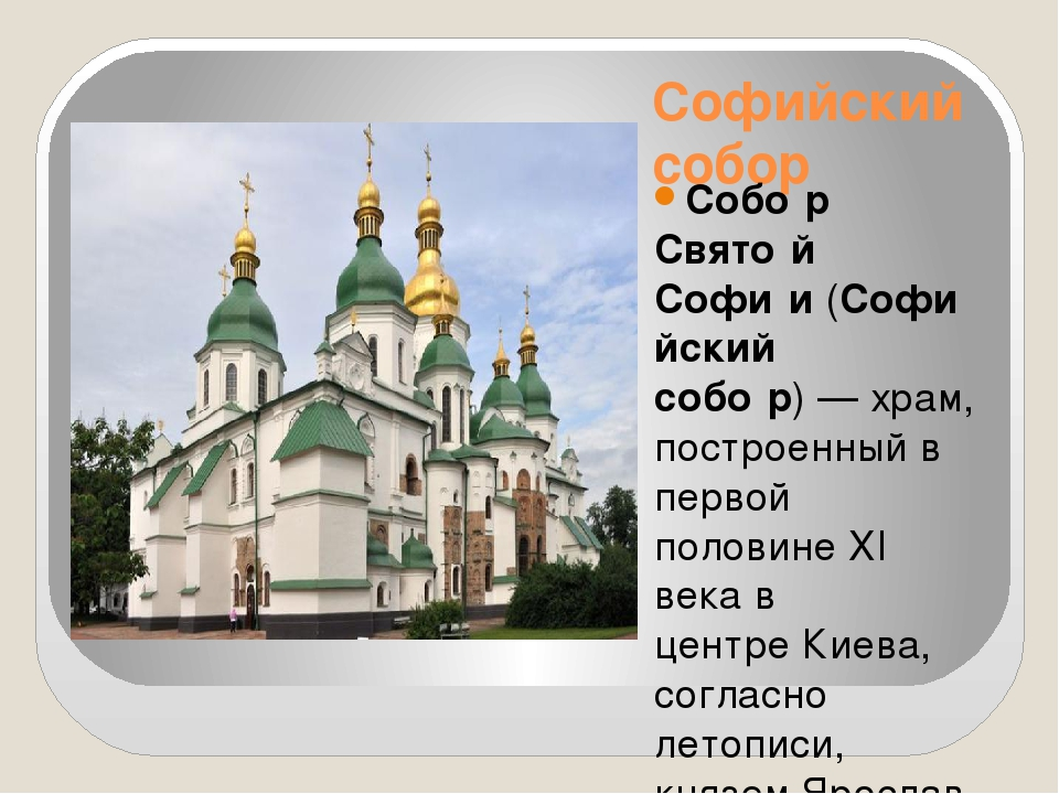 Софийский собор Собо́р Свято́й Софи́и(Софи́йский собо́р)— храм, построенный...