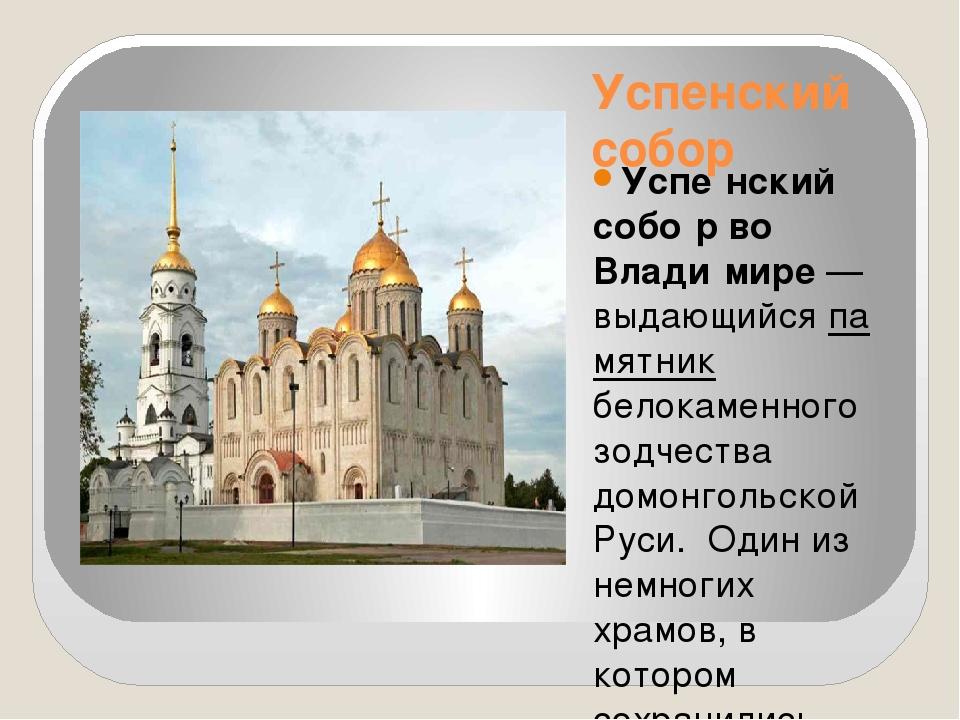 Успенский собор Успе́нский собо́р во Влади́мире— выдающийсяпамятник белокам...
