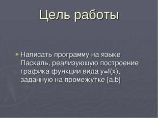 Цель работы Написать программу на языке Паскаль, реализующую построение графи