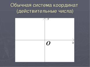 Обычная система координат (действительные числа)