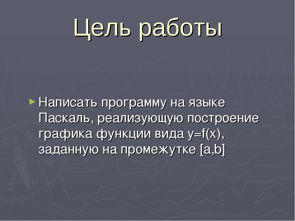 Цель работы Написать программу на языке Паскаль, реализующую построение графи...