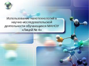 Использование нанотехнологий в научно-исследовательской деятельности обучающи