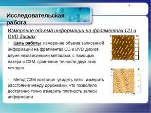Исследовательская работа Измерение объема информации на фрагментах CD и DVD д