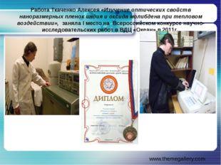 Работа Ткаченко Алексея «Изучение оптических свойств наноразмерных пленок инд