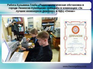Работа Кузьмина Глеба «Радиоэкологическая обстановка в городе Ленинске-Кузнец