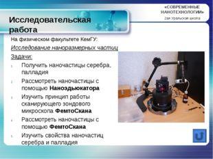Исследовательская работа На физическом факультете КемГУ: Исследование нанораз
