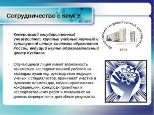 Сотрудничество с КемГУ Кемеровский государственный университет, крупный учебн