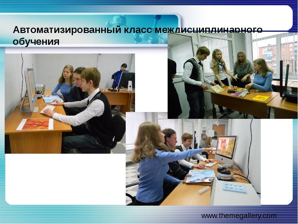 Автоматизированный класс междисциплинарного обучения www.themegallery.com