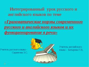 Учитель русского языка - Сарангова З.С. Интегрированный урок русского и англи