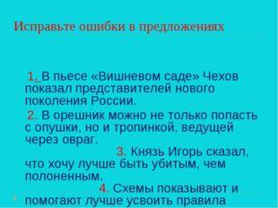 Исправьте ошибки в предложениях 1. В пьесе «Вишневом саде» Чехов показал пред