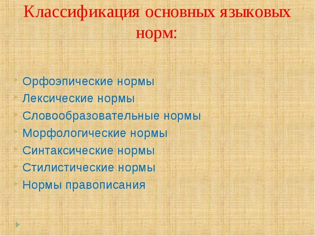 Орфоэпические нормы Лексические нормы Словообразовательные нормы Морфологичес...