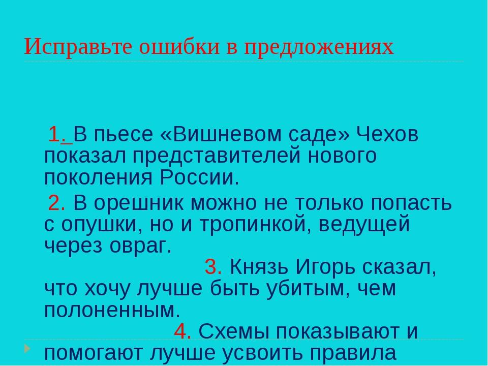 Исправьте ошибки в предложениях 1. В пьесе «Вишневом саде» Чехов показал пред...