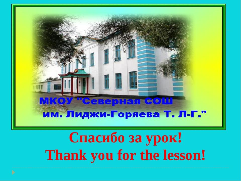 Спасибо за урок! Thank you for the lesson!