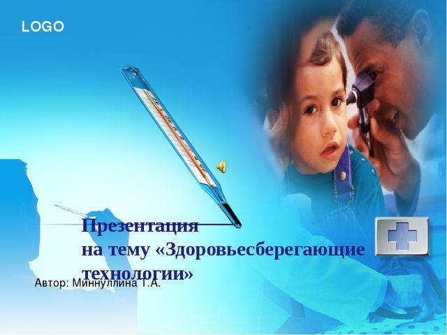 Презентация на тему «Здоровьесберегающие технологии» Автор: Миннуллина Т.А. L...