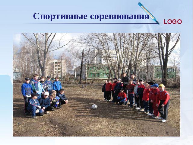 Спортивные соревнования LOGO