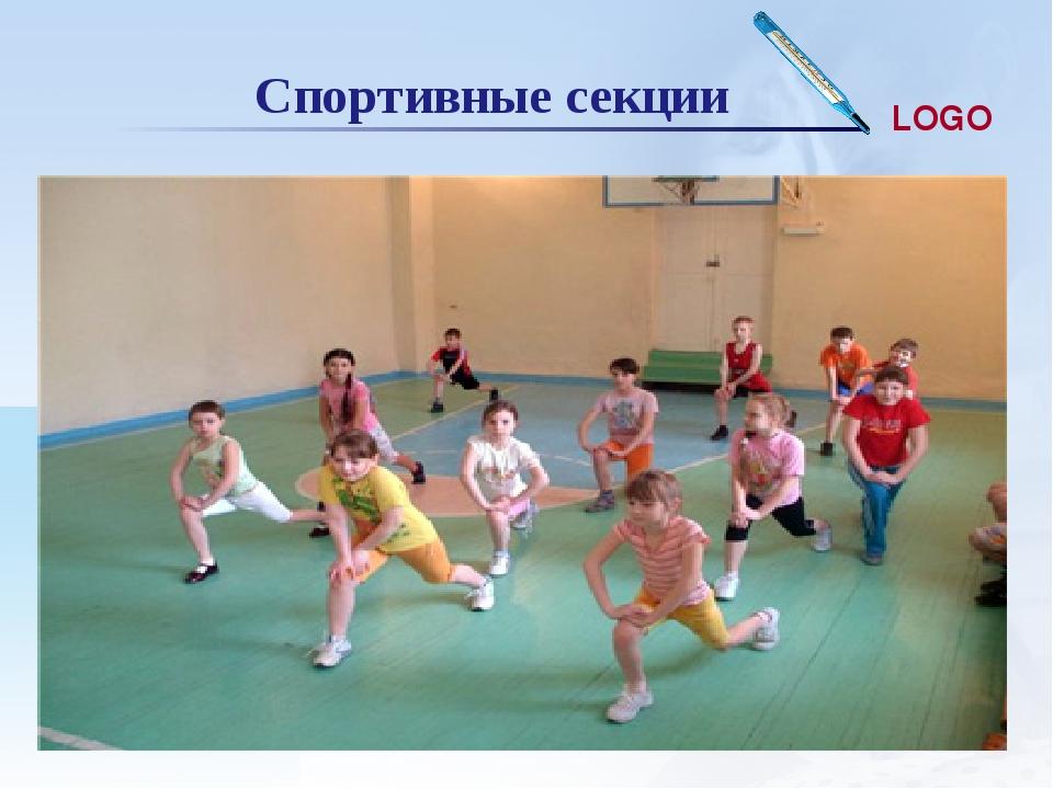 Спортивные секции LOGO