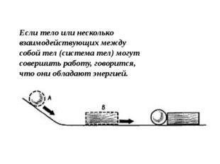Если тело или несколько взаимодействующих между собой тел (система тел) могут
