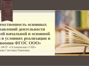 «Преемственность основных направлений деятельности учителей начальной и основ