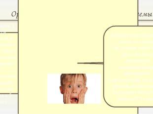Организационно-психологические проблемы 6. Создание у детей учителем и родите