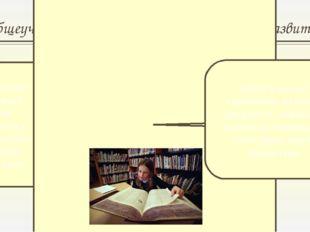 Общеучебные умения и навыки, элементы развития 4. Отсутствие у учащихся умени