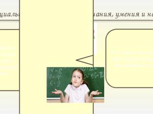 Специальные математические знания, умения и навыки 2. Ошибки в письменном дел