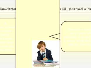 Специальные математические знания, умения и навыки 5. Недостаточные умения ре