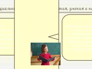 Специальные математические знания, умения и навыки 8. Недостаточно грамотная
