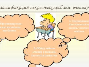 Классификация некоторых проблем учеников 5 класса 1. Организационно-психологи