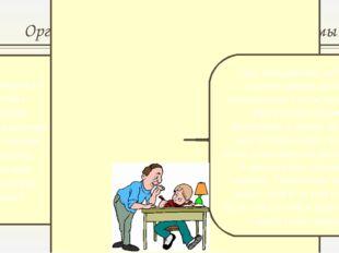 Организационно-психологические проблемы 3. Привычка у детей к помощи родителе