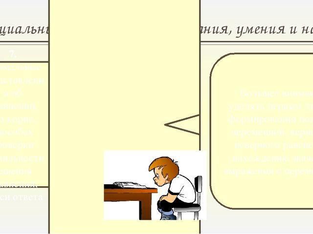 Специальные математические знания, умения и навыки 7. Формальные представлени...