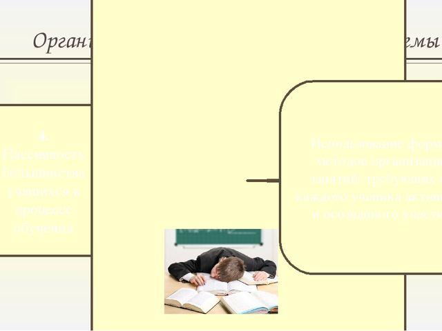 Организационно-психологические проблемы 4. Пассивность большинства учащихся в...