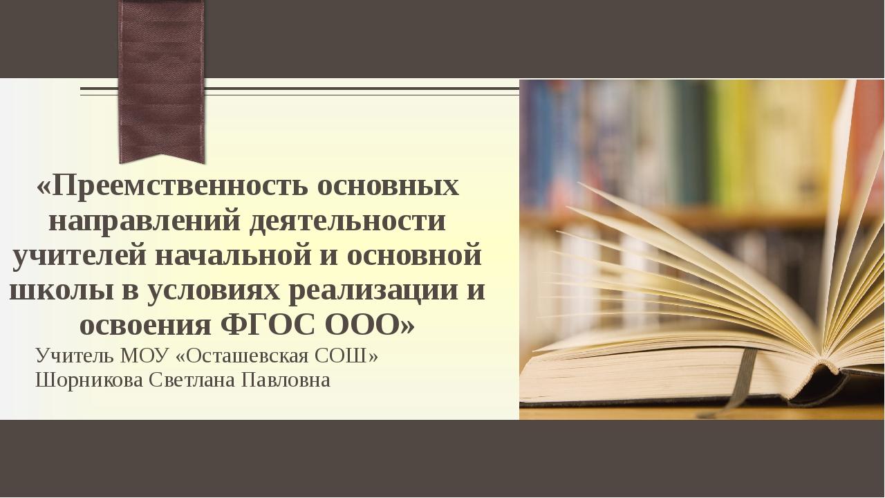 «Преемственность основных направлений деятельности учителей начальной и основ...