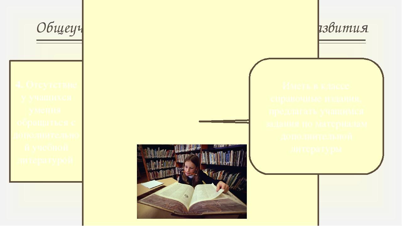 Общеучебные умения и навыки, элементы развития 4. Отсутствие у учащихся умени...
