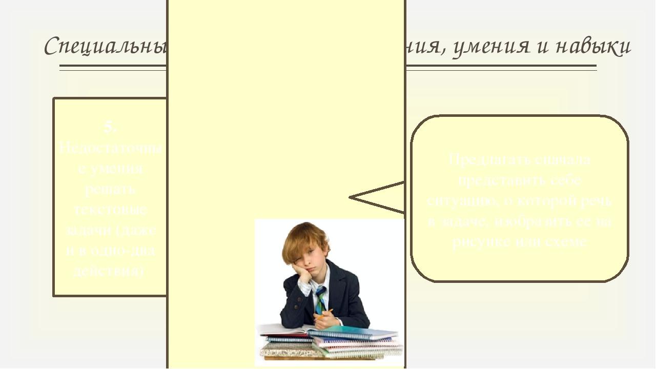 Специальные математические знания, умения и навыки 5. Недостаточные умения ре...
