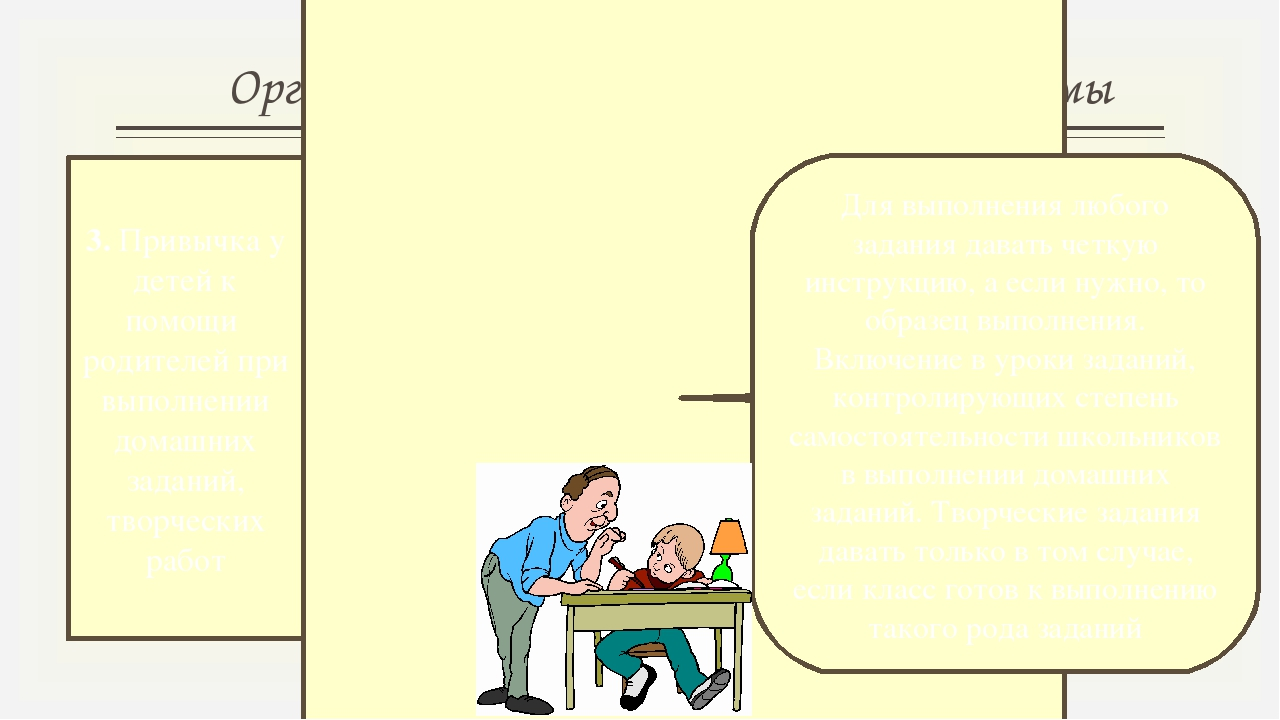 Организационно-психологические проблемы 3. Привычка у детей к помощи родителе...